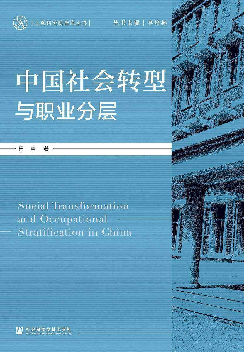 中国社会转型与职业分层(上海研究院智库丛书)