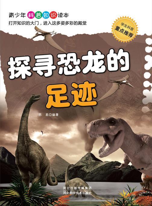 探寻恐龙的足迹