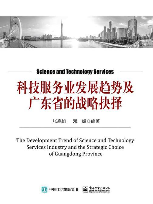 科技服务业发展趋势及广东省的战略抉择