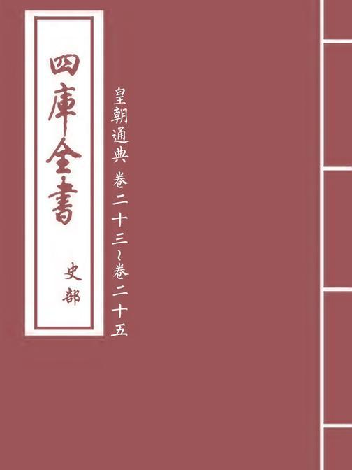 皇朝通典卷二十三~卷二十五