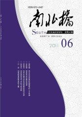 南北桥 月刊 2011年06期(电子杂志)(仅适用PC阅读)