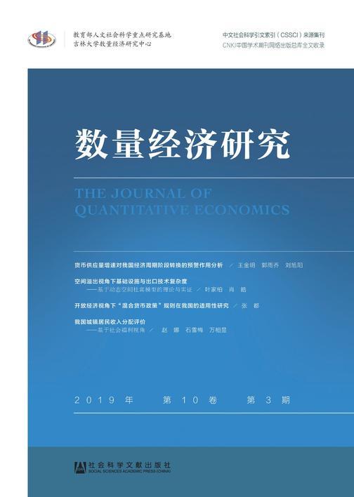 数量经济研究(2019年第10卷/第3期)