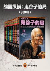 战国纵横:鬼谷子的局(套装共8册)