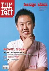 工业设计 月刊 2011年11期(电子杂志)(仅适用PC阅读)