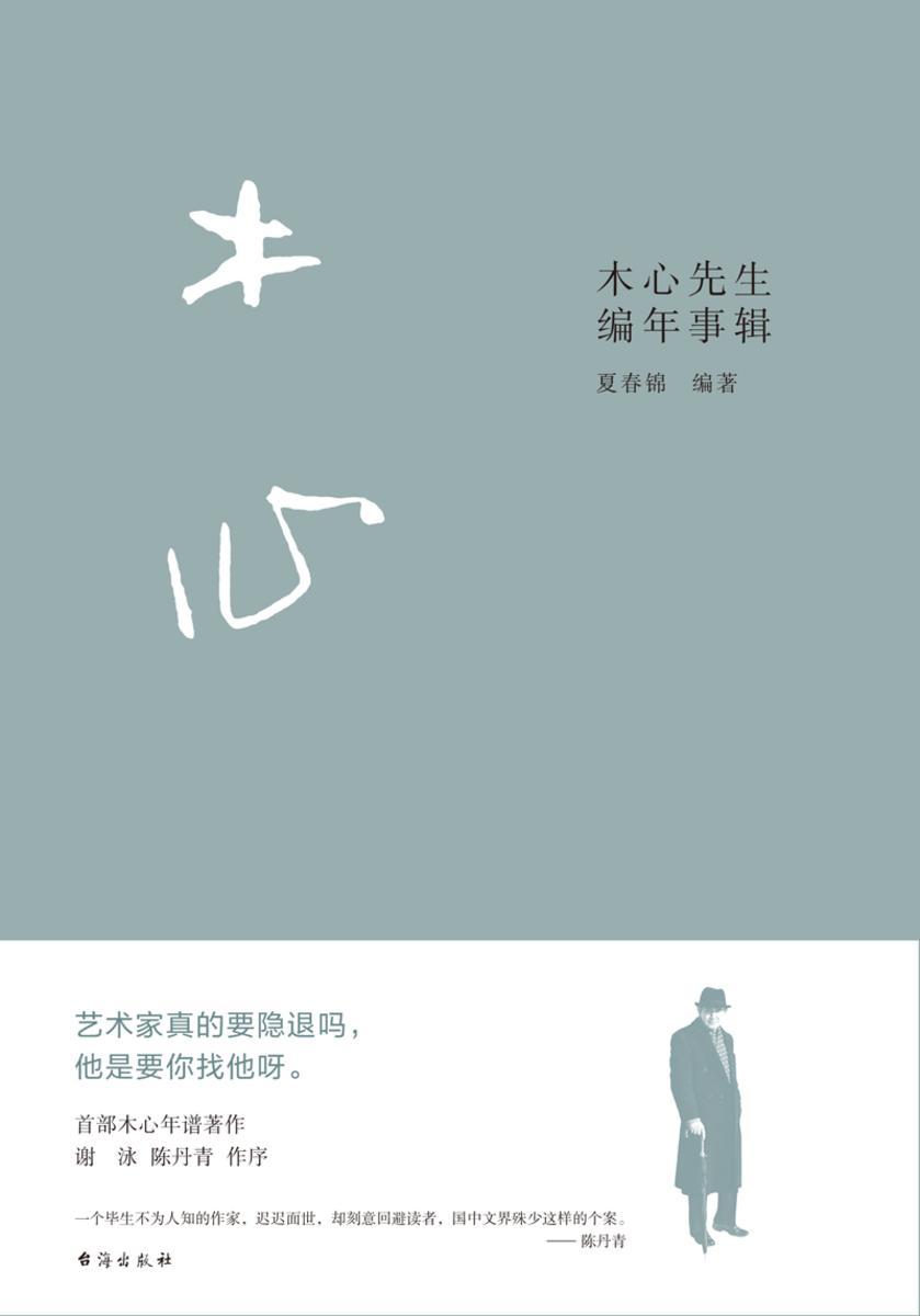木心先生编年事辑:木心逝世十周年纪念年谱 ,谢泳、陈丹青作序推荐