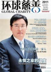 环球慈善 月刊 2011年12期(电子杂志)(仅适用PC阅读)