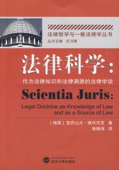 法律科学:作为法律知识和法律渊源的法律学说(译著)