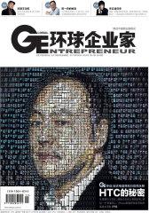 环球企业家 半月刊 2011年11期(电子杂志)(仅适用PC阅读)