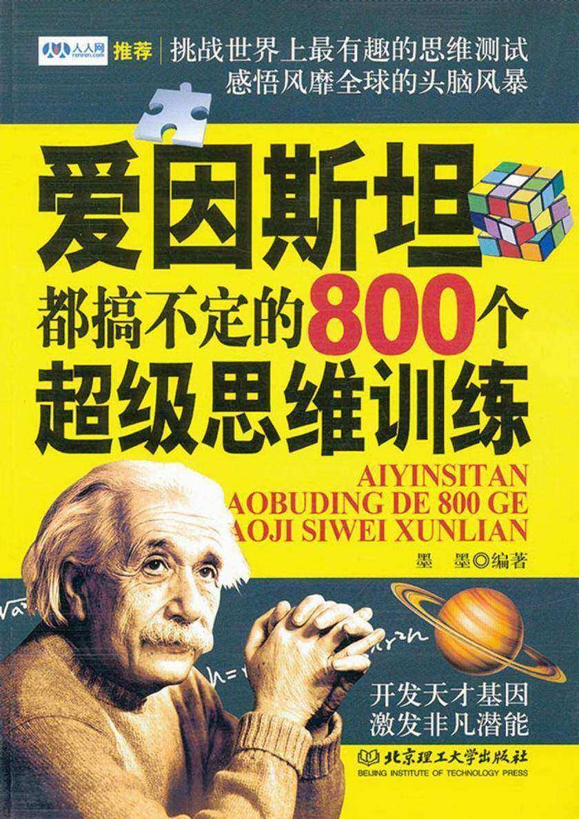 爱因斯坦都搞不定的800个超级思维训练(仅适用PC阅读)