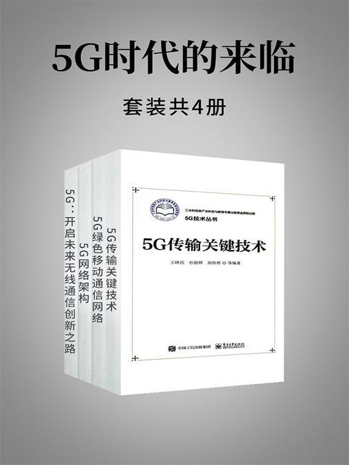 5G时代的来临(套装共4册)