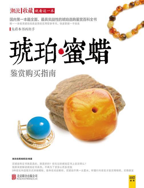 琥珀蜜蜡鉴赏购买指南【精装】