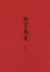 故宫藏美(文字版)