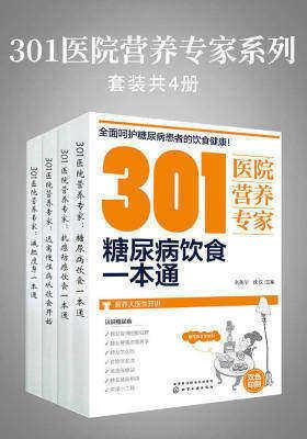 301医院营养专家系列(套装4册)