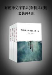 布朗神父探案集(套装共4册)