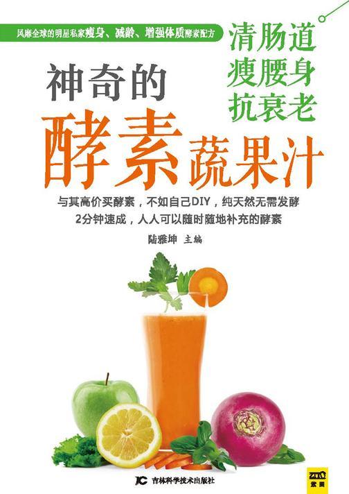 神奇的清肠道、瘦腰身、抗衰老酵素蔬果汁