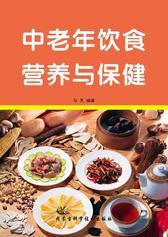 中老年饮食营养与保健