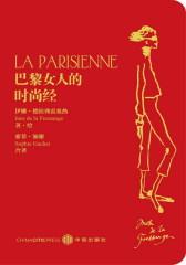 巴黎女人的时尚经(试读本)