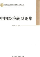中国经济转型论集