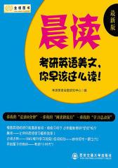 金榜图书·(2016)考研英语·命题人:考研英语美文·你早该这么读(晨读)