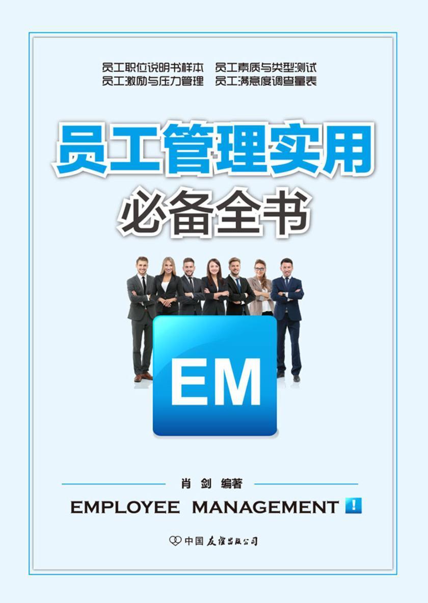 员工管理实用全书:一册在手,搞定99%的员工管理问题!