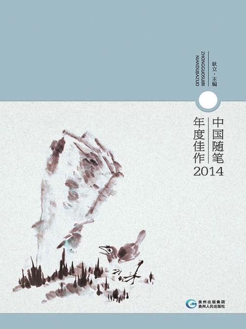 中国随笔年度佳作2014