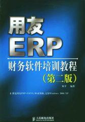 用友ERP:财务软件培训教程