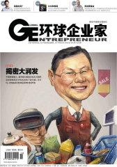 环球企业家 半月刊 2011年15期(电子杂志)(仅适用PC阅读)