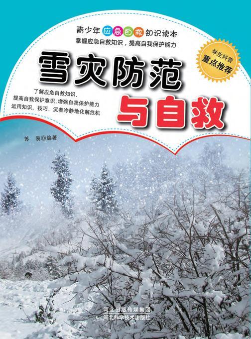 雪灾防范与自救
