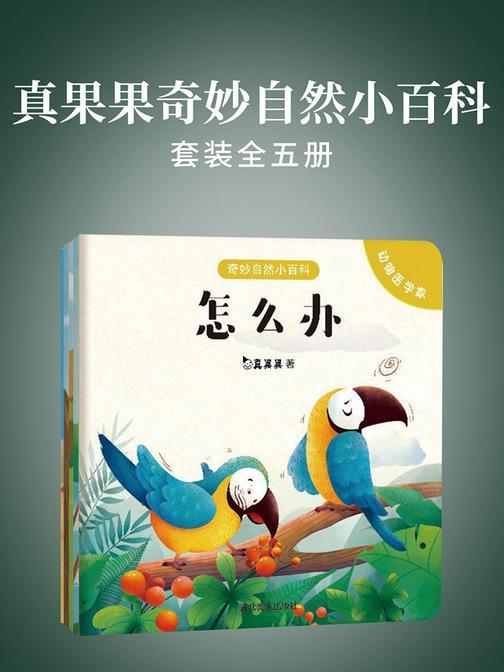 真果果奇妙自然小百科(全五册)