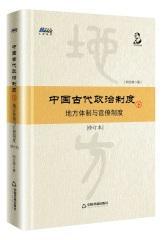 中国古代政治制度:地方体制与官僚制度(修订本)下(试读本)