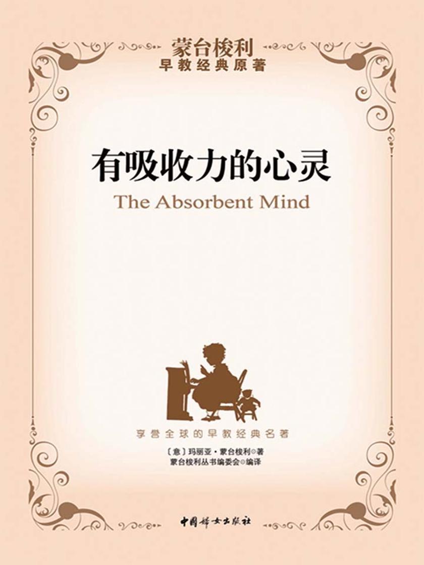 有吸收力的心灵(蒙台梭利早教经典原著,探寻孩子的内在心智特点和发展力量)