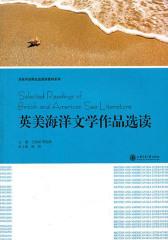 英美海洋文学作品选读