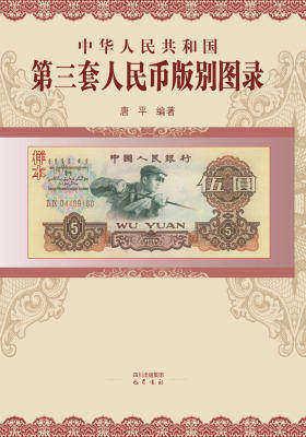 中华人民共和国第三套人民币版别图录(仅适用PC阅读)