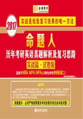 金榜图书·(2016)命题人·历年考研英语真题解析及复习思路(实战篇·试卷版)(适用于MBA MPA MPAcc等专业学位考研英语二)
