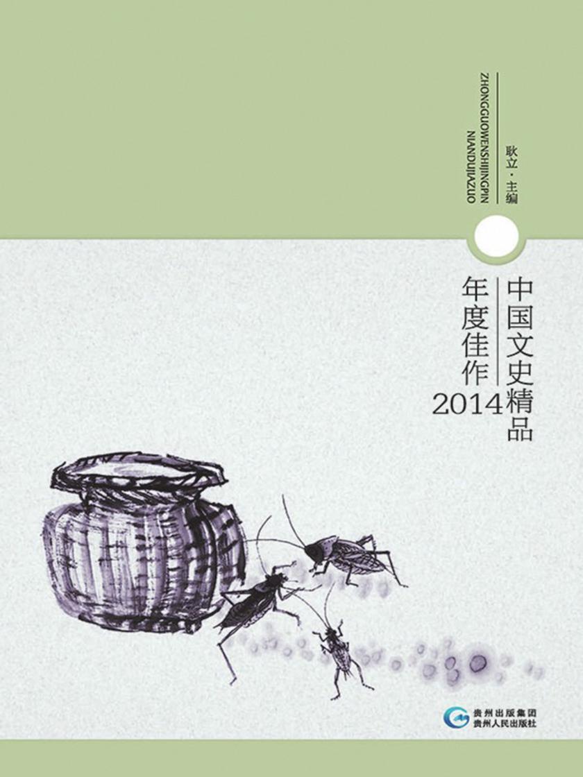 中国文史精品年度佳作2014