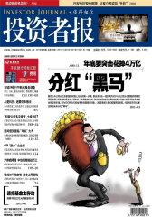 投资者报 周刊 2011年46期(电子杂志)(仅适用PC阅读)