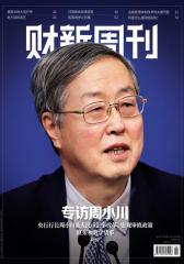 财新周刊 2016年第6期 总第691期(电子杂志)