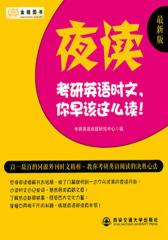 金榜图书·(2016)考研英语·命题人:考研英语时文·你早该这么读(夜读)