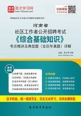 2018年河南省社区工作者公开招聘考试《综合基础知识》考点精讲及典型题(含历年真题)详解