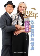 中老年饮食营养与健康·长寿篇