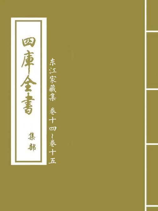 东江家藏集卷十四~卷十五