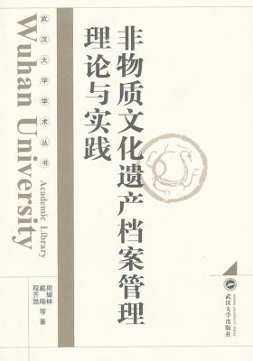 非物质文化遗产档案管理理论与实践