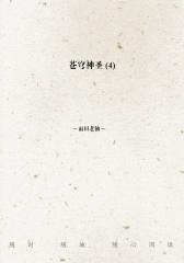 苍穹神圣(4)