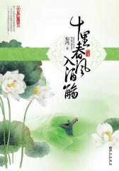 十里春风入酒觞(试读本)