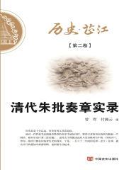 清代朱批奏章实录(历史·芷江)