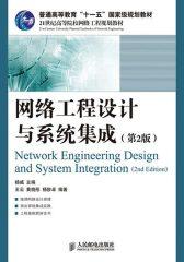 网络工程设计与系统集成