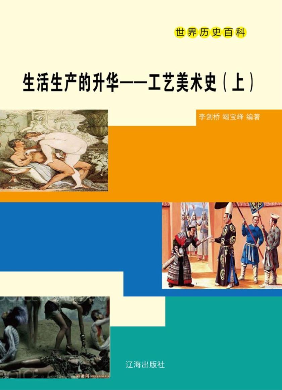 生活生产的升华——工艺美术史(上)(仅适用PC阅读)
