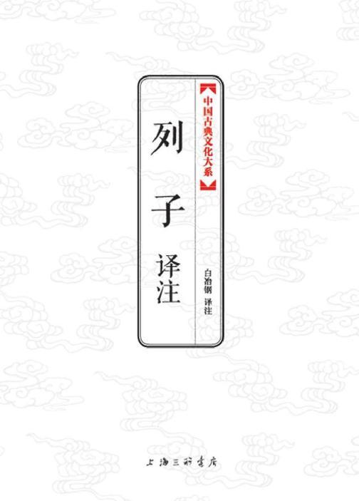 中国古典文化大系:列子译注