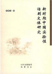 新时期中国实验性话剧文体研究