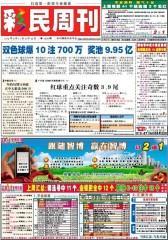 假日休闲报·彩民周刊 周刊 2012年总1379期(电子杂志)(仅适用PC阅读)